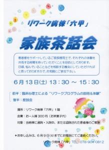 6月茶話会ポスター