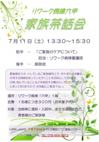7月茶話会ポスター2